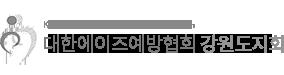 대한에이즈예방협회 충청북도지회